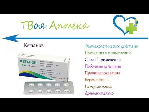 Кетанов таблетки - показания (видео инструкция) описание, отзывы - Кеторолак