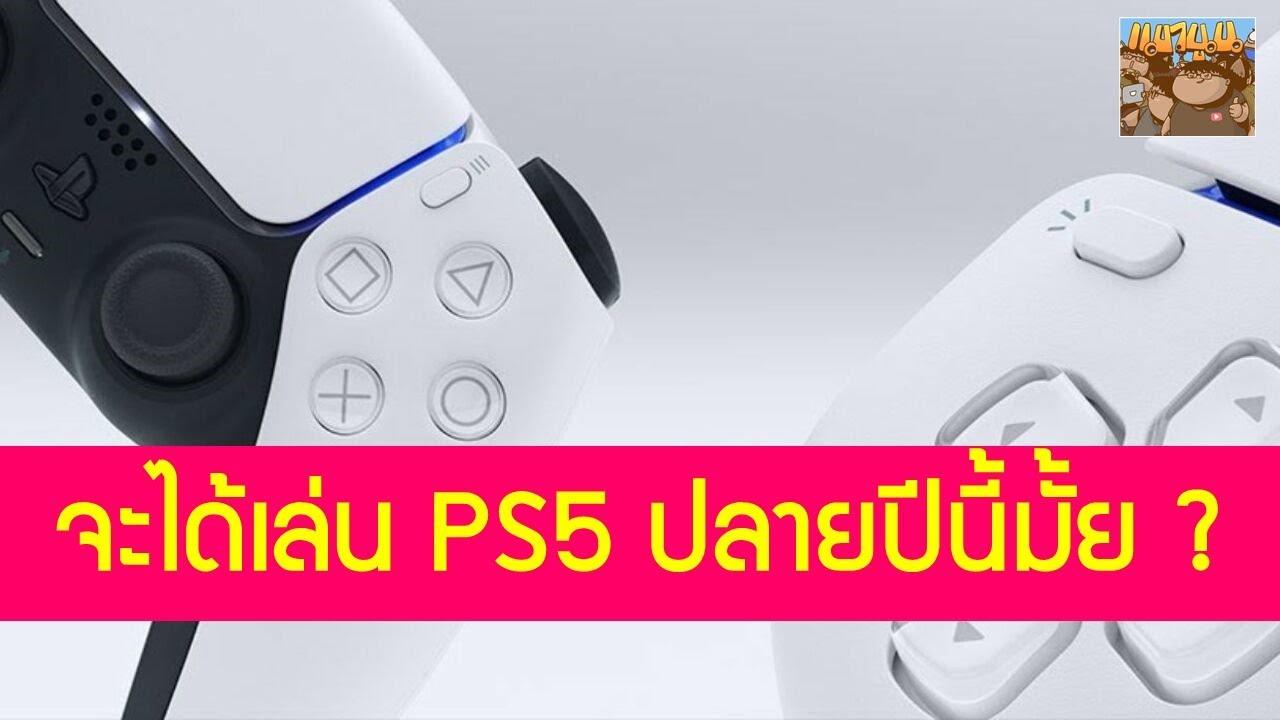 โอกาสที่ PS5 จะขายในไทย ปลายปี 2020 : วิเคราะห์ข่าวเกม