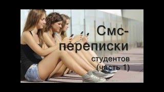 СМС студентов. Приколы. Часть 1