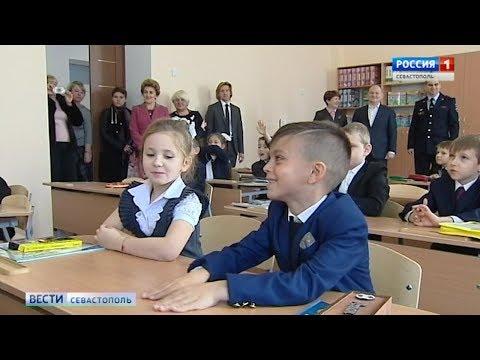 В севастопольской школе
