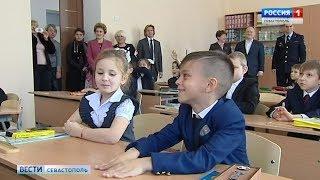 В севастопольской школе №6 после капремонта вновь начались уроки