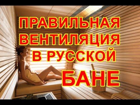 Правильная вентиляция в русской бане