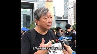 香港9.2三罢 - 李卓人:和平力量最大的发挥就是罢工