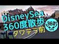 【360度動画】ディズニーシー散歩★THETA撮影★アメリカンウォーターフロント