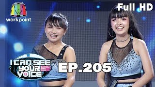 I Can See Your Voice -TH | EP.205 | เจนนี่&ลิลลี่ | 22 ม.ค. 63 Full HD