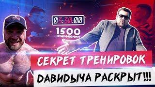 ДАВИДЫЧ говорит ПРАВДУ отжимания 1500 раза