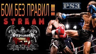 БОИ БЕЗ ПРАВИЛ !!! Supremacy mma - STREAM PS 3