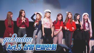 181110 Act.5 구구단[gugudan] 상암 팬싸인회 포토타임