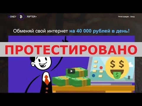 MONEY CRIPTER+ с сайта 1.bonus.international собирает бонусы с сайтов на 20000-40000? Честный отзыв.
