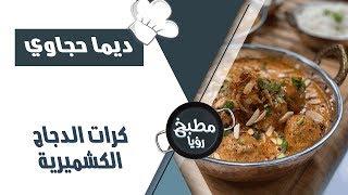 كرات الدجاج الكشميرية - ديما حجاوي