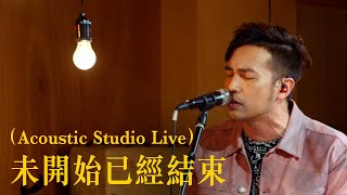 Dear Jane - 未開始已經結束 (Acoustic Studio Live)