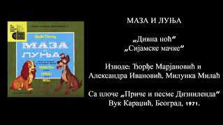 Lady and the Tramp - Bella Notte   The Siamese Cat Song (Serbian, 1971)