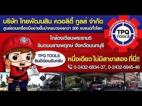 TPQ TOOLS : แผนที่การเดินทาง ถ.ราชพฤกษ์ จ.นนทบุรี