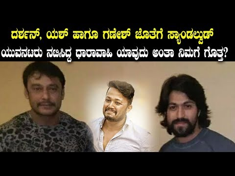 Kannada stars who acted in Television | Darshan, Yash and Ganesh acted in TV serials