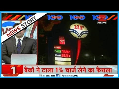 Bank defers their decision of 1% surcharge on card payment in Petrol pumps
