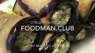 Рулетики из баклажанов с творогом: рецепт от Foodman.club