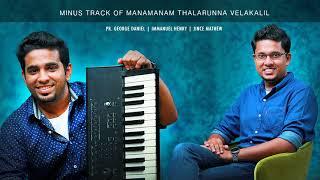 Minus Track (Karaoke) | Manam Thalarunna | Jince Mathew | Immanuel Henry | Pr. George Daniel ©