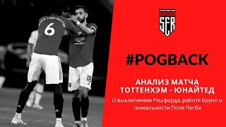 POGBACK Анализ матча Тоттенхэм Манчестер Юнайтед