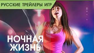 GTA Online - Ночная жизнь - Русский трейлер озвучка