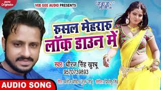 रूसल मेहरारू लॉक डाउन में #Dheeraj Singh Khusboo II Rushal Mehraru Lock Down Me - Bhojpuri 2020 Song