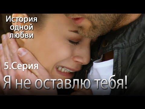 Я не оставлю тебя! - История одной любви - 5 серия