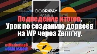 Урок по созданию дорвеев на WP через Zenn'ку. Подводим итоги по моему примеру.