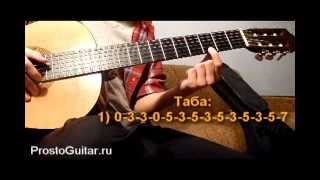 Мелодия из бумера на гитаре. Видеоурок