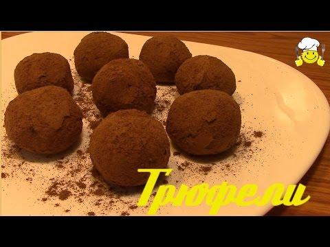 видео: Как сделать диетические конфеты трюфели по диете Дюкану