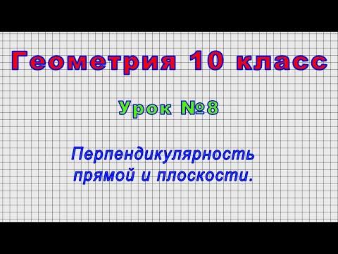 Видеоурок по теме перпендикулярность прямой и плоскости 10 класс