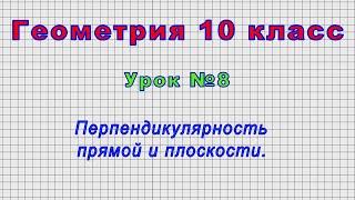 Геометрия 10 класс (Урок№8 - Перпендикулярность прямой и плоскости.)