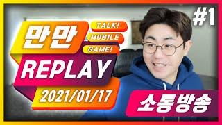 [만만] 리니지M 소통방송 (21.01.17) 1부