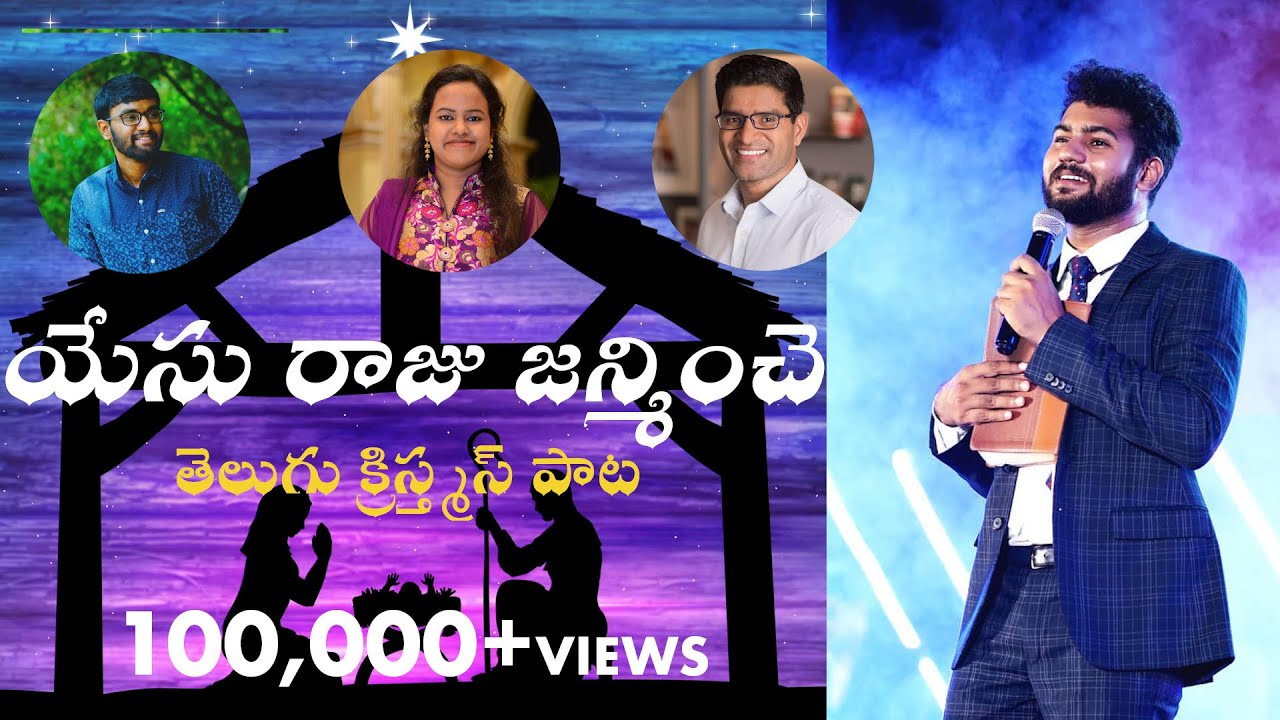 Latest New Telugu CHRISTMAS Song 2018 || YESU RAJU JANMINCHE