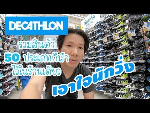 Decathlon รวมอุปกรณ์สำหรับนักวิ่ง ราคาดี มีคุณภาพ