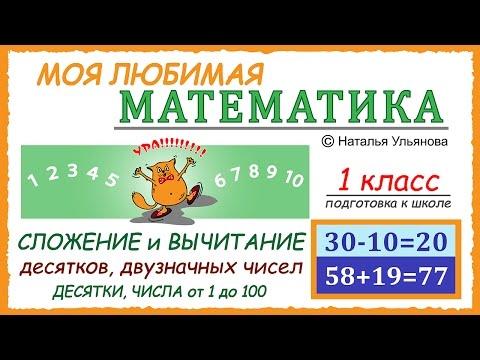 Сложение и вычитание чисел в пределах 100. Двузначные числа. Примеры. Математика  1 класс.