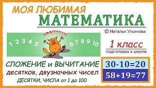 Скачать Сложение и вычитание чисел в пределах 100 Двузначные числа Примеры Математика 1 класс