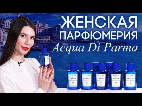 Женская парфюмерия Аква Ди Парма. Обзор коллекции ароматов Blu Mediterraneo от Acqua Di Parma
