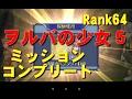 【DFFOO】ヲルバの少女5 ミッションコンプリート Rank64