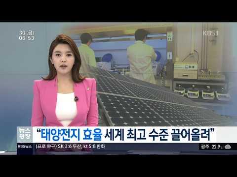 태양전지 효율, 세계 최고 수준 끌어올려 (KBS1)