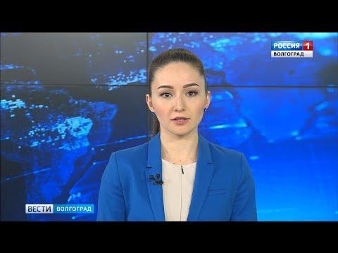 Вести-Волгоград. Выпуск 14.03.19 (11:25)