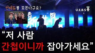 유원대학교 축제 슈퍼비 풀영상