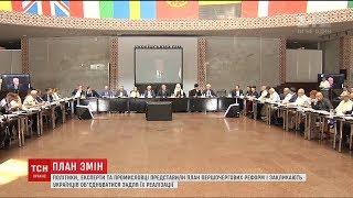 Політики, іноземні експерти та промисловці представили план реформування України