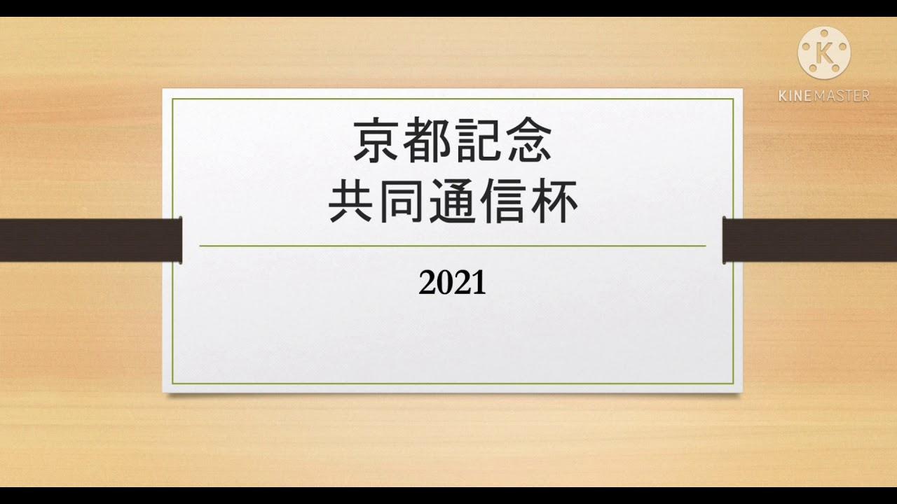2021 共同 通信 杯