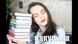 КНИЖНЫЕ ПОКУПКИ Опять накупила гору книг :)