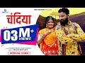 भुलियो रे चंदिया भुलियो | chandiya | Shambhu Meena | Rinku Sharma | New Rajasthani Sad Song 2020