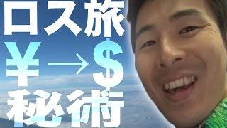 【いざロスへ】スーパー弾丸アメリカの旅  America. thumbnail