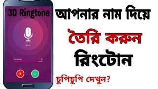 আপনার নাম দিয়ে তৈরি করুন রিংটোন!! Make Ringtone in Your Name