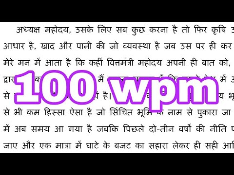 Steno dictation 100 wpm | stenographer dictation 100 wpm in hindi set-44 by Akash Srivastava