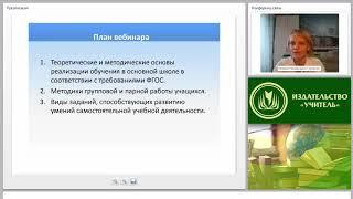 Проектирование современных уроков в условиях реализации ФГОС ООО