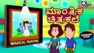 Kannada Moral Stories for Kids - ಮಾಂತ್ರಿಕ ಚಿತ್ರಕಲೆ | The Magical Painting | Kannada Fairy Tales