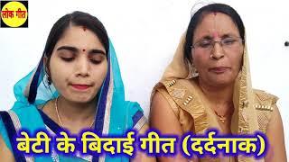 दर्दनाक बिदाई गीत | नैहर हमसे तेजलो ना जाय | dardnak beti bidai | #lokgeet #लोकगीत#video vivahgeet
